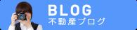 不動産ブログ