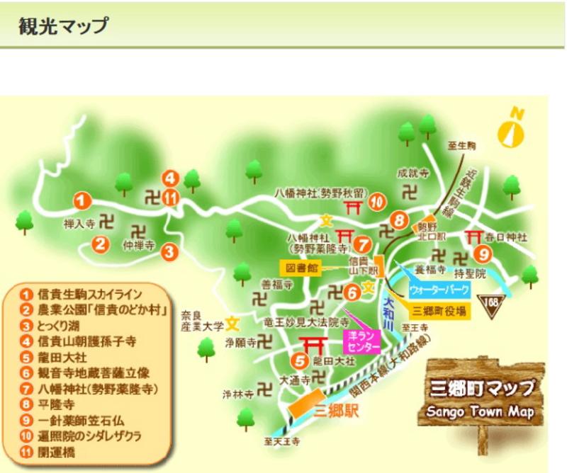 奈良県生駒郡三郷町