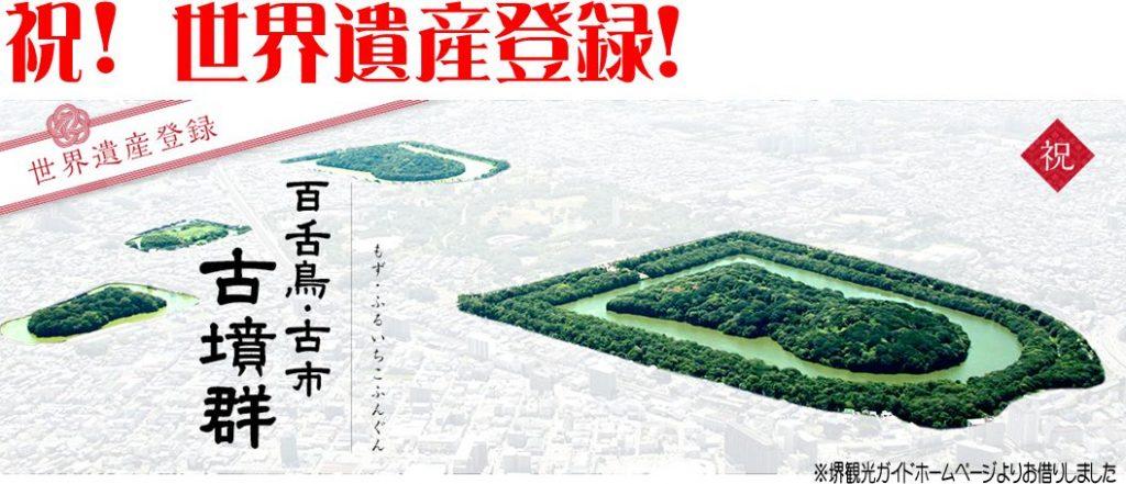 堺市北区 中古マンション 西百舌鳥小学校 陵南中学校